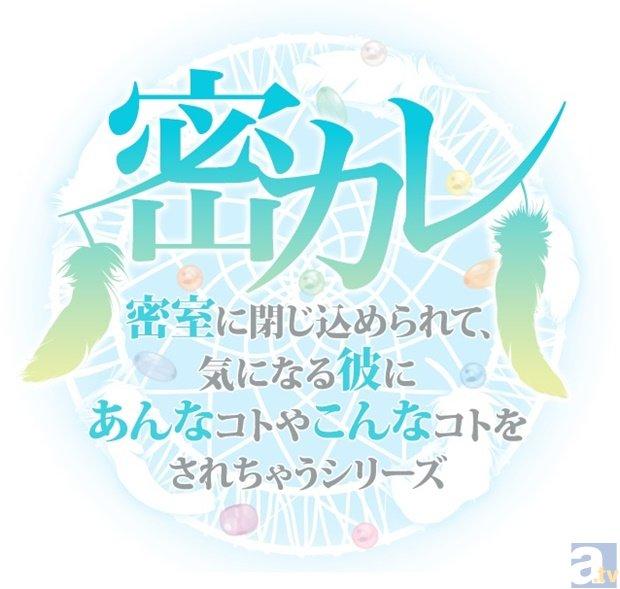 ドラマCD「密カレ」キャストインタビュー到着