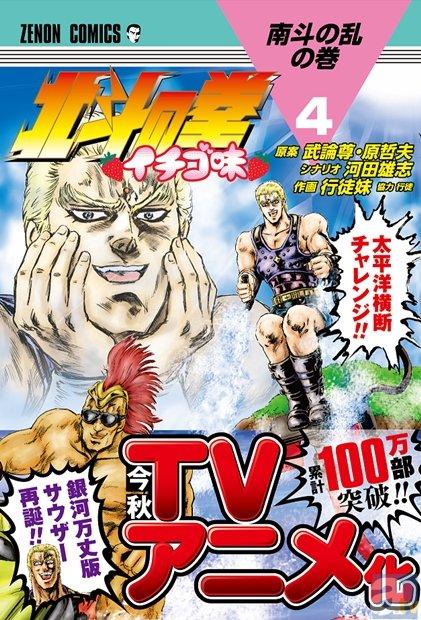 100万部突破の『北斗の拳 イチゴ味』がTVアニメ化決定