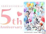 本日5周年を迎えた「うたの☆プリンスさまっ♪」、今年もアニバーサリー企画をスタート!