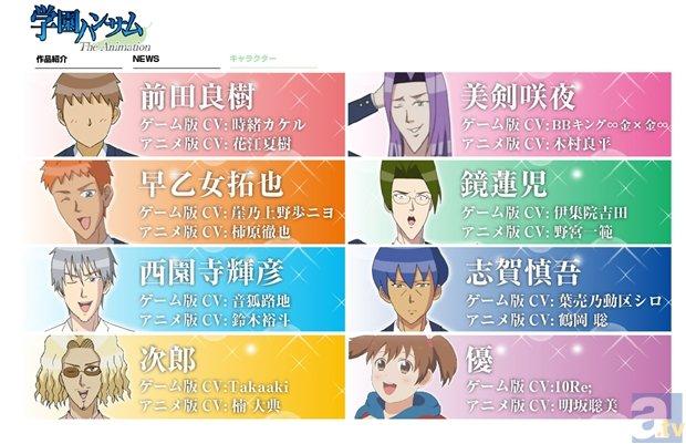 『学園ハンサム』花江夏樹さんらアニメ版キャスト8名を大発表