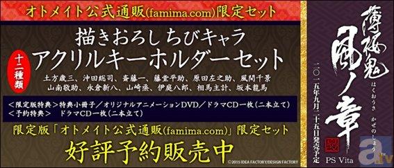 『薄桜鬼 真改 風ノ章』オトメイト公式通販限定セットが予約開始