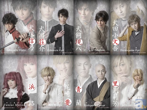 ミュージカル『八犬伝―東方八犬異聞―』キャラクタービジュアル解禁
