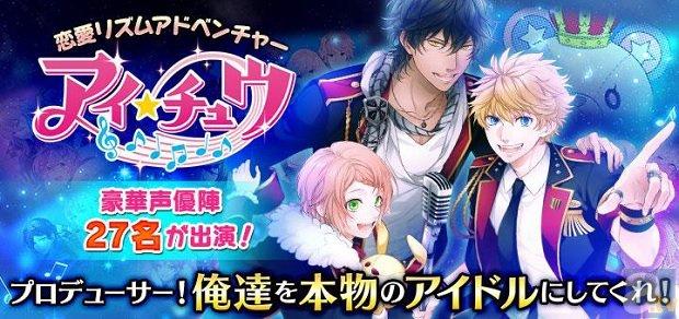 恋愛リズムADV『アイ★チュウ』iOS版配信スタート