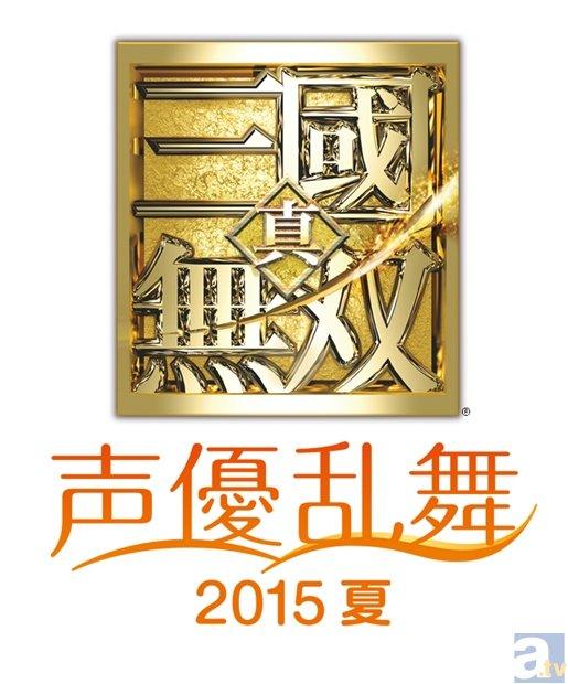 今回で4回目となる『真・三國無双 声優乱舞 2015夏』のチケットを10組20名様にプレゼント!の画像-6