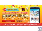 恋愛ゲーム、BLなど、女性向け作品も色々! 豪華限定アイテムがもらえるキャンペーン『楽天アプリ市場』にて実施中