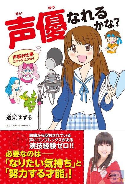 声優・桑原由気さんをモデルに描く、お仕事コミックエッセイが発売!