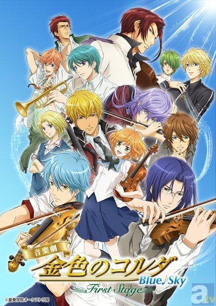 音楽劇『金色のコルダ Blue♪Sky Prelude of 至誠館』追加キャラクタービジュアル解禁!-7
