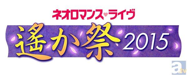 『ネオロマンス♥ライヴ 遙か祭2015』がATV先行受付決定!
