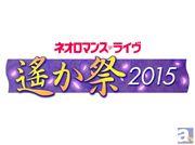 「遙か」オンリーライヴ開催! 『ネオロマンス♥ライヴ 遙か祭2015』アニメイトTVチケット先行受付決定!