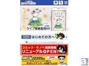 「モバイルアニメイト」のマンガやラノベの情報を簡単に検索できる「コミック・ラノベ販売購入」コーナーがリニューアル