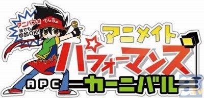 マンガ・アニメのパフォーマンスを披露する「アニメイトパフォーマンスカーニバル」の第2回全国大会の東北予選が8月29日に仙台にて開催決定!-2