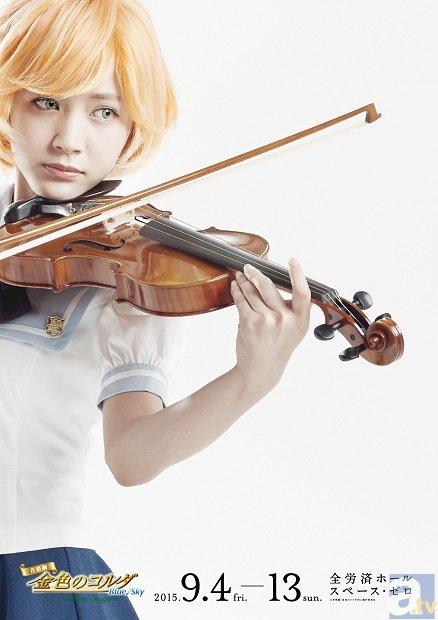 音楽劇『金色のコルダ Blue♪Sky First Stage』如月響也・如月律・小日向かなでのキャラビジュアル公開-4