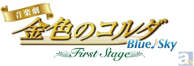音楽劇『金色のコルダ Blue♪Sky First Stage』如月響也・如月律・小日向かなでのキャラビジュアル公開-5