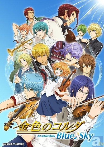 音楽劇『金色のコルダ Blue♪Sky First Stage』如月響也・如月律・小日向かなでのキャラビジュアル公開-6
