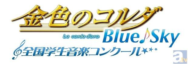 音楽劇『金色のコルダ Blue♪Sky First Stage』如月響也・如月律・小日向かなでのキャラビジュアル公開-7