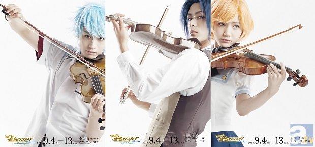 音楽劇『金色のコルダ Blue♪』第1弾キャラビジュアル公開!
