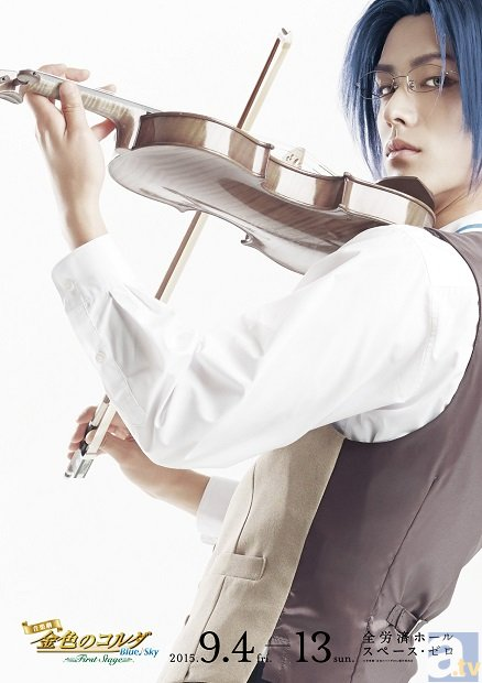 音楽劇『金色のコルダ Blue♪Sky First Stage』如月響也・如月律・小日向かなでのキャラビジュアル公開