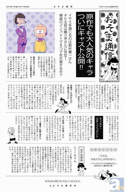 TVアニメ『おそ松さん』イヤミとチビ太のキャスト解禁