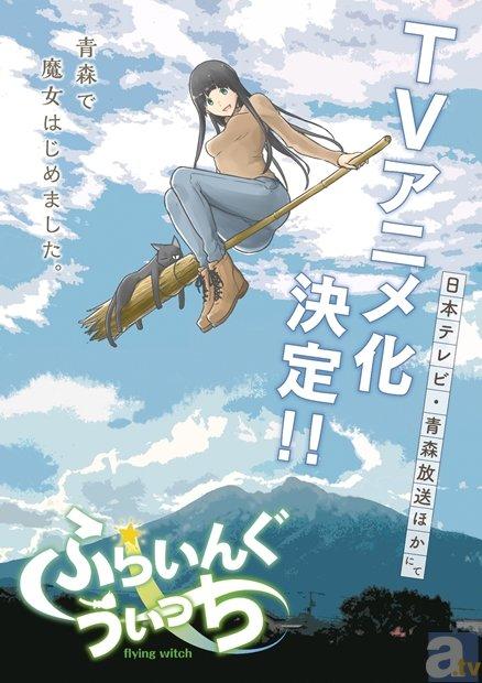 別冊少年マガジン連載『ふらいんぐうぃっち』TVアニメ化決定