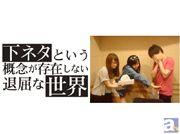 ここでは書けない単語も無修正で飛び交った「下ラジ」第5回収録レポート! ゲスト:新井里美さん