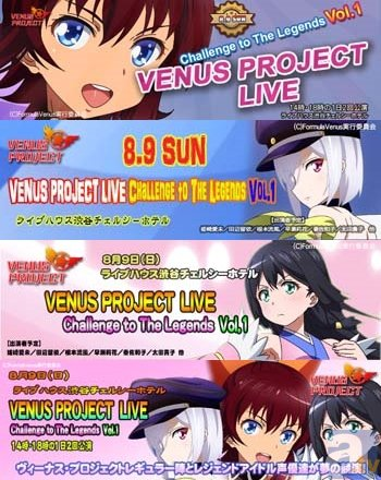 往年のアニメアイドル声優達と『VENUS PROJECT』のメンバーが競演するLIVEイベント開催決定!