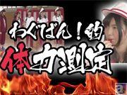 WUG!冠番組『わぐばん!』第4回の放送内容を公開! 体力測定大会でカワイイ・萌えを全力で押し出した?イベントも!?