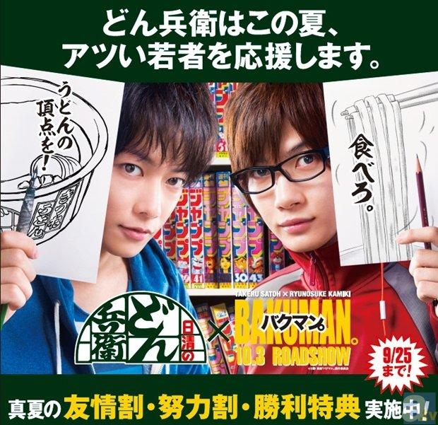 映画『バクマン。』×「どん兵衛屋 渋谷駅ナカ店」コラボ決定