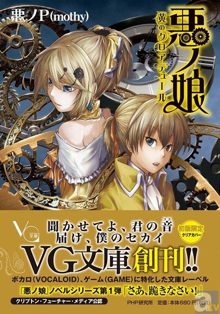 『悪ノ娘』『桜ノ雨』など人気ボカロ小説が文庫で読める! ボカロ、ゲームに特化した文庫『VG文庫』が8月7日に創刊!-2