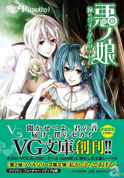 『悪ノ娘』『桜ノ雨』など人気ボカロ小説が文庫で読める! ボカロ、ゲームに特化した文庫『VG文庫』が8月7日に創刊!-3