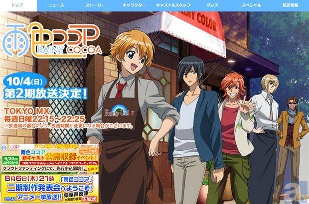本日21時より「雨色ココア」2期制作発表ニコ生!