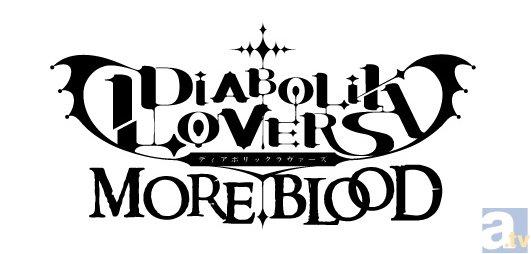 舞台『ディアラバ』待望の新作公演タイトルが『DIABOLIK LOVERS MORE,BLOOD』に決定! 2018年1月にクラブeX(品川)にて上演-2