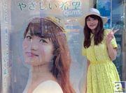 早見沙織さんのメジャーデビューシングル「やさしい希望」本日発売! 気になるオリコンデイリーチャートも発表に