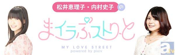 「松井恵理子・内村史子のまイラぶストりーと」配信開始!