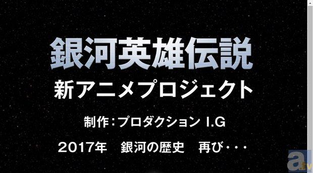 「銀河英雄伝説」新アニメプロジェクトがスタート