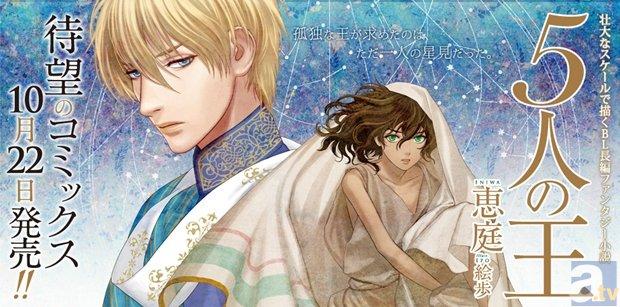 『5人の王』のコミカライズ第1巻が10月22日発売決定!