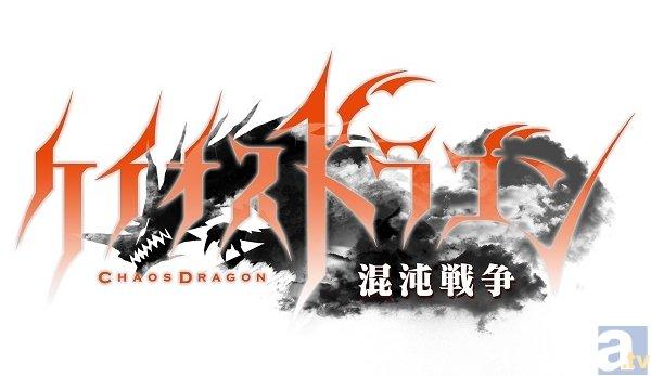 ケイオス ドラゴン混沌戦争-6