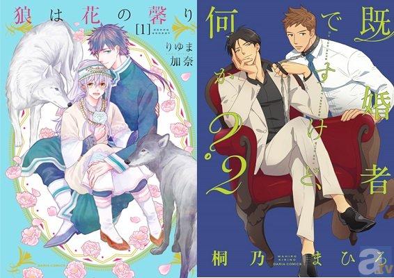 ダリアコミックス新刊2作品より、キャラ&ストーリーを紹介!
