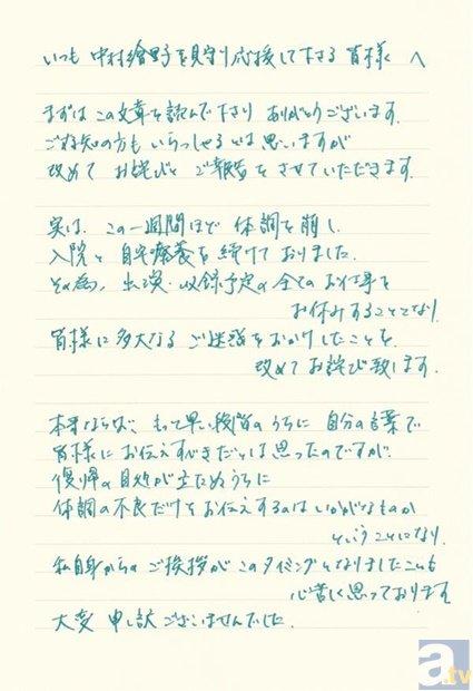 声優の中村繪里子さんが療養からの復帰を報告!