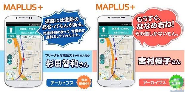 『MAPLUS+』杉田智和さん&宮村優子さんが新たに登場