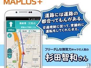 人気声優がナビ案内! 『MAPLUS+(声優ナビ)』杉田智和さん&宮村優子さんが新たに登場