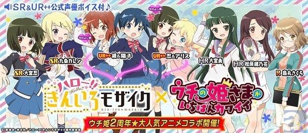 アプリ『ウチ姫』×アニメ『きんいろモザイク』コラボイベントを実施