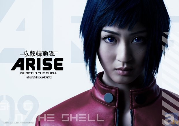 舞台『攻殻機動隊ARISE』キービジュアル第1弾公開