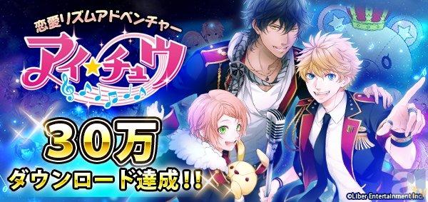 『アイ★チュウ』30万ダウンロード突破! 本日イベントもスタート