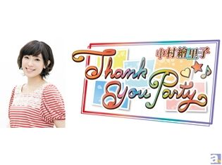 声優・中村繪里子さん、4thライブの振り返り上映やその裏話が公開される!? 中村さんの単独イベントが開催決定に