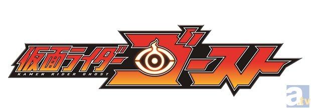 『仮面ライダーゴースト 』放送に先駆けてスペシャルムービー公開