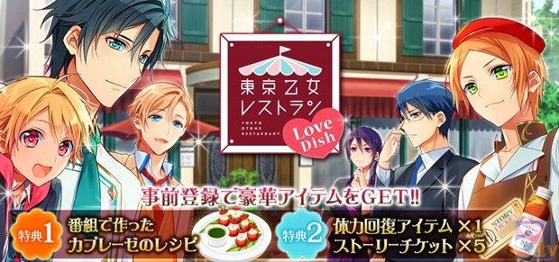 『東京乙女レストラン Love Dish』事前登録受付スタート