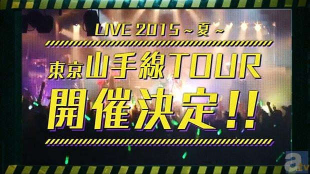小野坂さん率いる「EMERGENCY」が山手線ツアーを開催中!