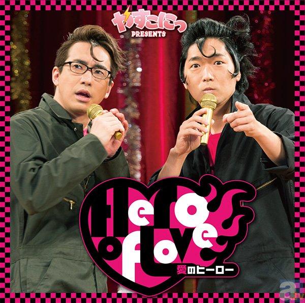安元洋貴さんが歌う「愛のヒーロー ふぐver.」の試聴が到着!