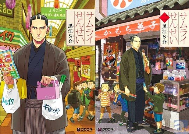 アニメイトで『サムライせんせい』第二巻発売記念キャンペーン開催!