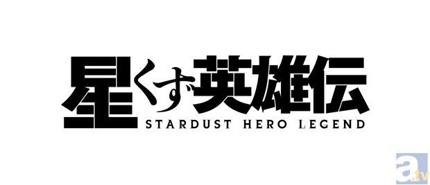 星くず英雄伝-2